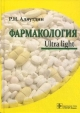 Фармакология. Ultra light